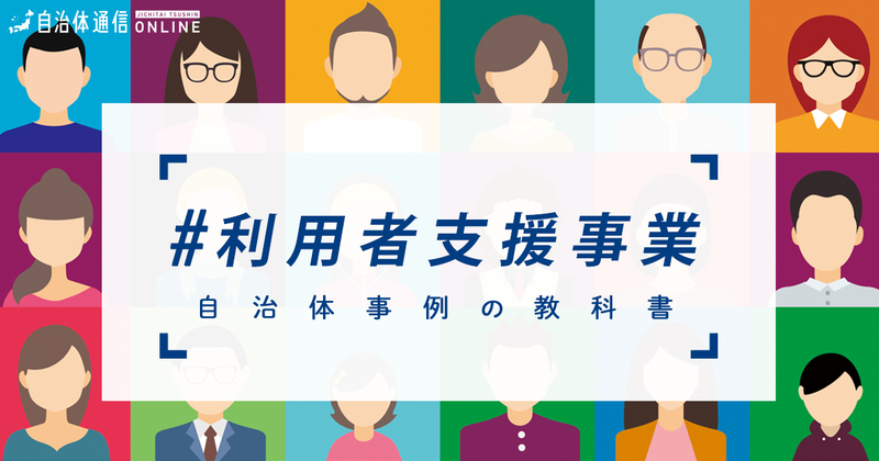 利用者支援事業・実施事例【自治体事例の教科書】