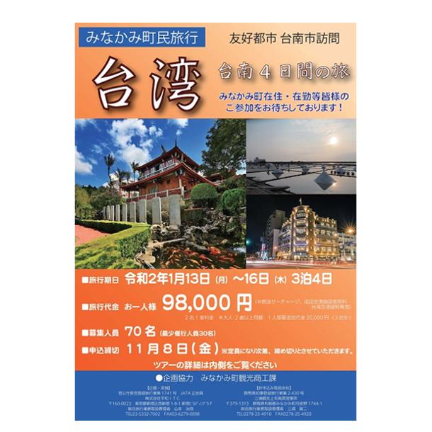みなかみ町が企画協力を実施している台湾への町民旅行の募集チラシ