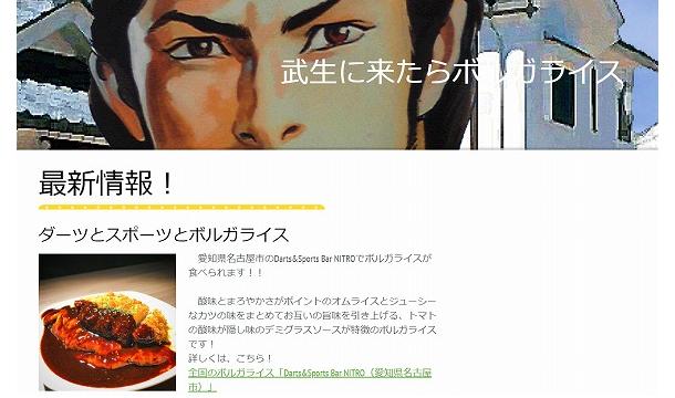 「日本ボルガラー協会」のホームページ画面