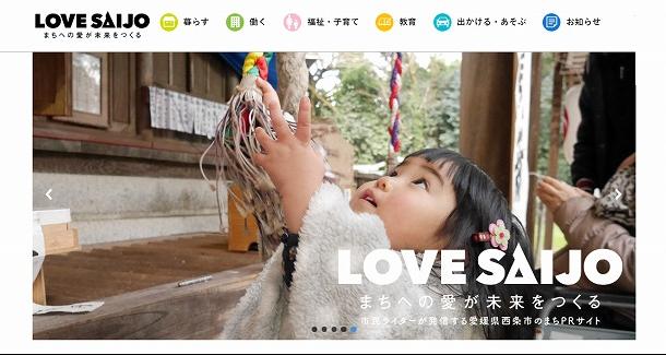「LOVE SAIJO」のトップページ