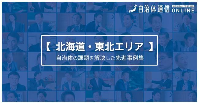 自治体の課題を解決したユニークな先進事例集【北海道・東北エリア】