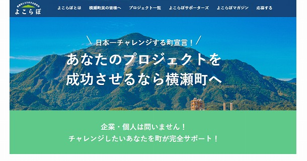 横瀬町(埼玉)の公民連携プラットフォーム「よこらぼ」のホームページ画面