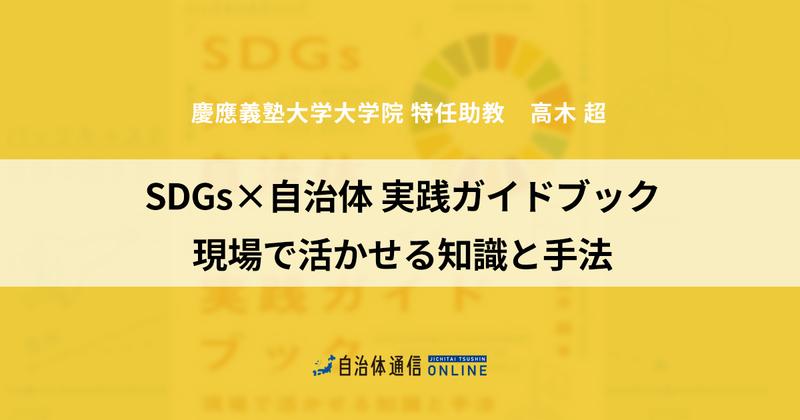 『SDGs×自治体 実践ガイドブック 現場で活かせる知識と手法』