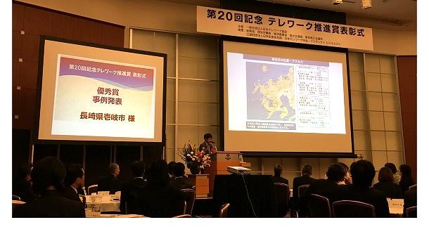 第20回テレワーク推進賞授賞式で行われた壱岐市の事例発表の様子