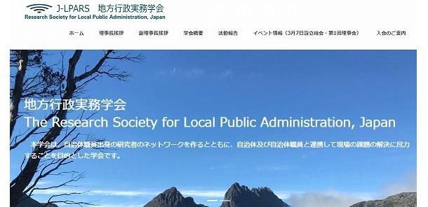 実務学会のホームページのトップ画面