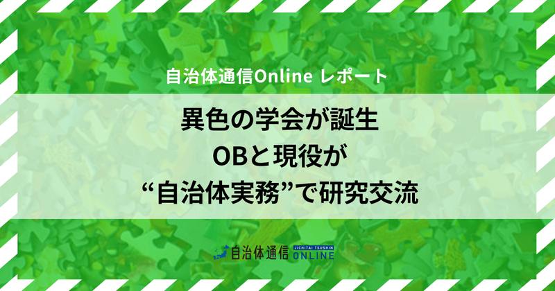 """自治体実務を""""本音ベース""""で研究「実務学会」の活動内容"""