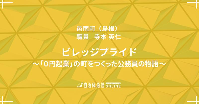"""「ビレッジプライド~""""0円起業""""の町をつくった公務員の物語~」"""