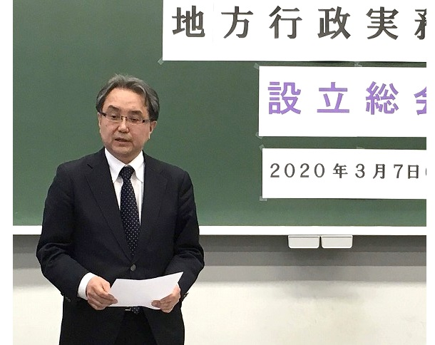 実務学会の初代理事長に就任した稲継教授(元大阪市役所職員)