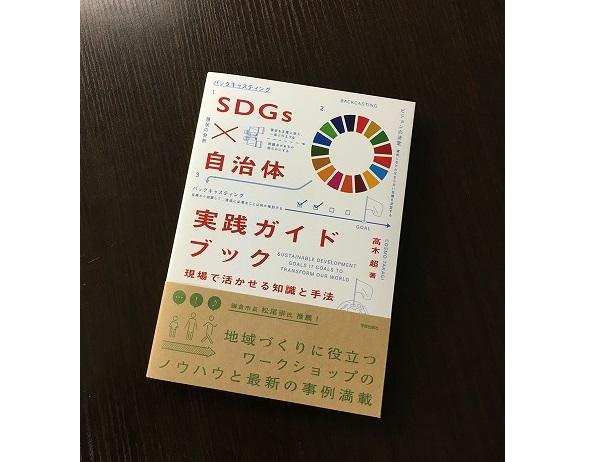 自治体職員向けにSDGsを使いこなすコツをまとめた『SDGs×自治体 実践ガイドブック 現場で活かせる知識と手法』(学芸出版社刊)の表紙
