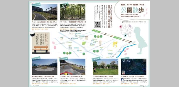 見開き2ページだけでも大きな反響があった公園特集(「広報みよし」平成27年5月号)