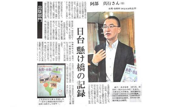 阿部さんの受賞を報じる上毛新聞紙面(2020年3月26日)