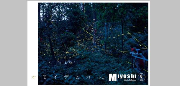 三芳町のホタルを初めて特集した「広報みよし」平成25年6月号