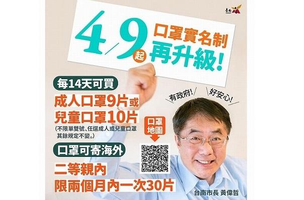 マスクの購入方法変更について公布する台南市の広報チラシ。黄偉哲・台南市長が自ら登場してPR