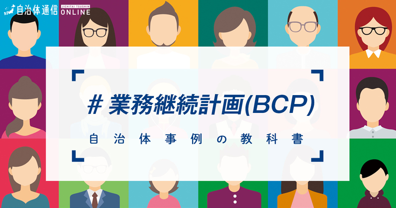 自治体の業務継続計画(BCP)について・実施事例【自治体事例の教科書】