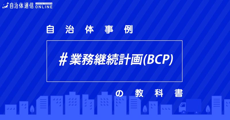 自治体の業務継続計画(BCP)について【自治体事例の教科書】