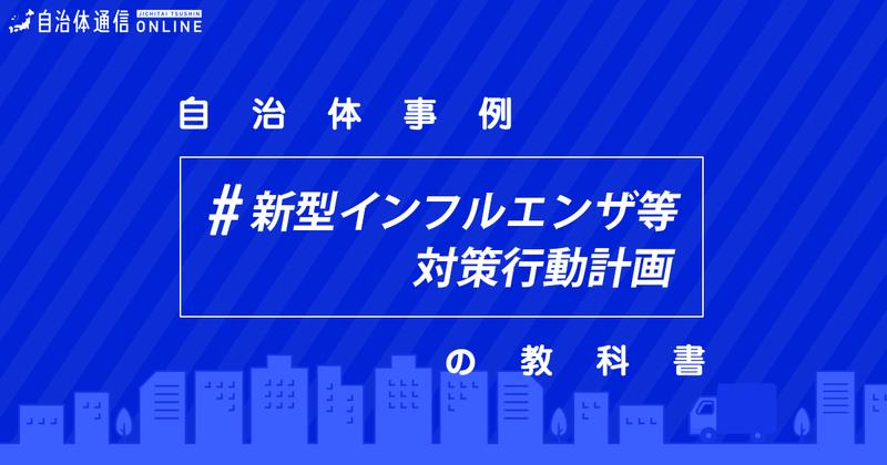 新型インフルエンザ等対策行動計画・職員行動計画について【自治体事例の教科書】