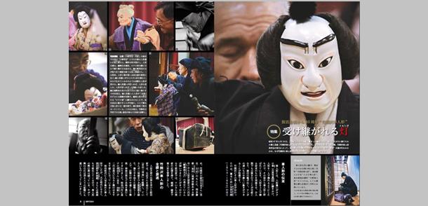 三芳町に伝わる竹間沢車人形を特集した「広報みよし」平成24年12月号