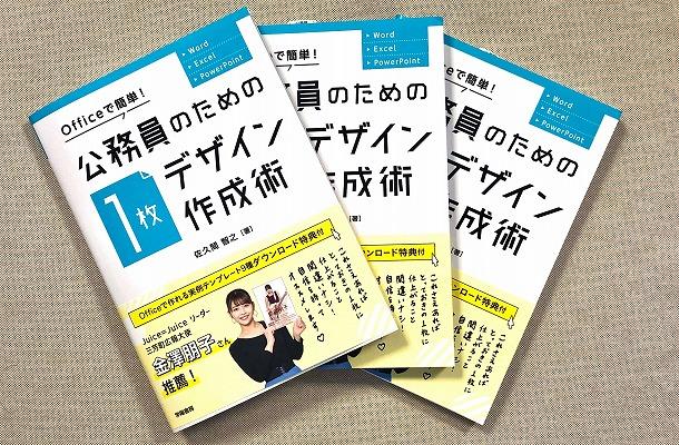 表紙カバーには金澤朋子さん(Juice=Juce/三芳町広報大使)が登場