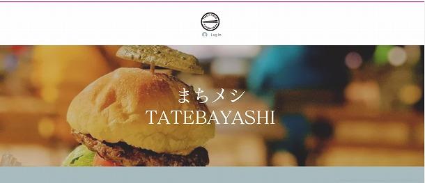 WEBサイトのトップページ画面