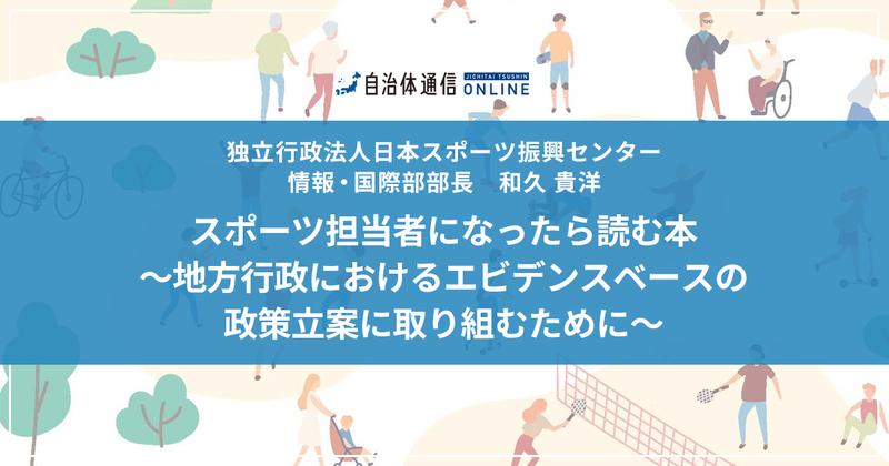 スポーツ担当者になったら読む本 ~ 地方行政におけるエビデンスベースの政策立案に取り組むために~