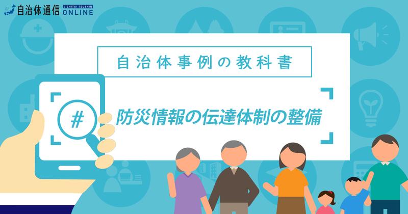 防災情報の伝達体制の整備について【自治体事例の教科書】