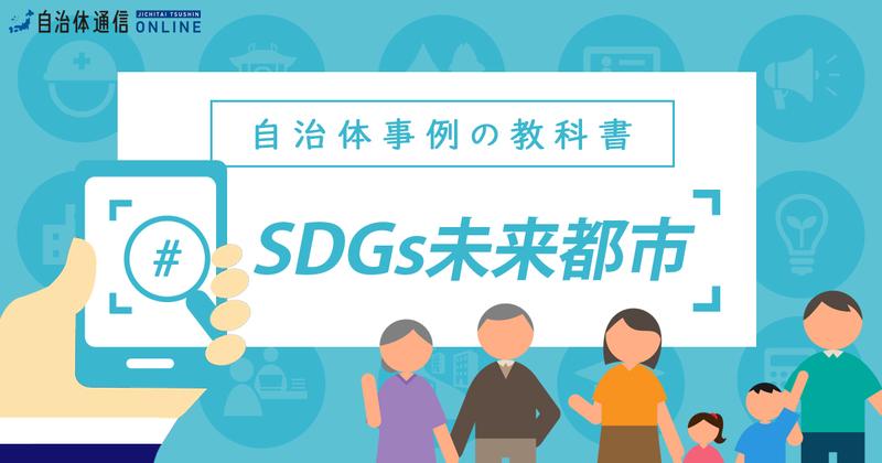 SDGs未来都市について【自治体事例の教科書】