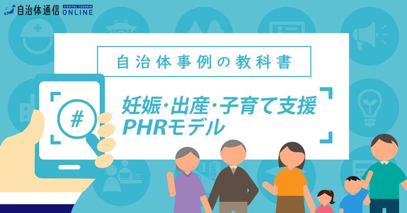 妊娠・出産・子育て支援PHRモデルについて・実施事例【自治体事例の教科書】