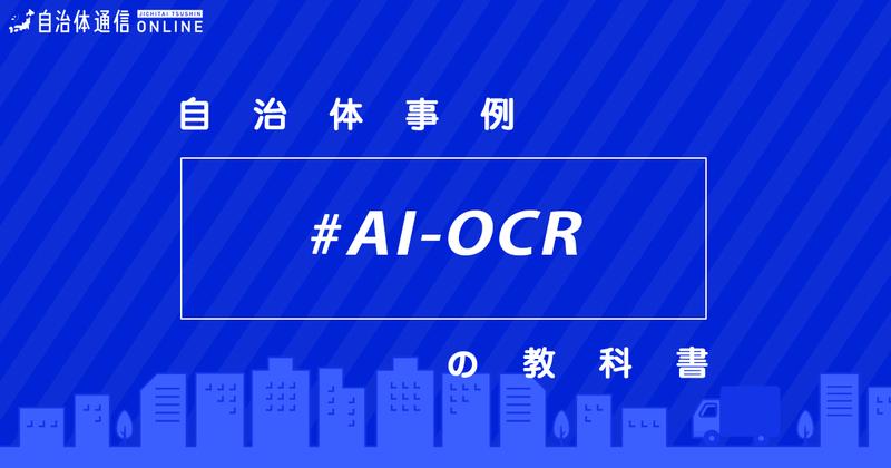 AI-OCR・実施事例【自治体事例の教科書】