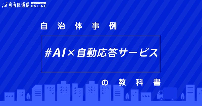 AI×自動応答サービス・実施事例【自治体事例の教科書】