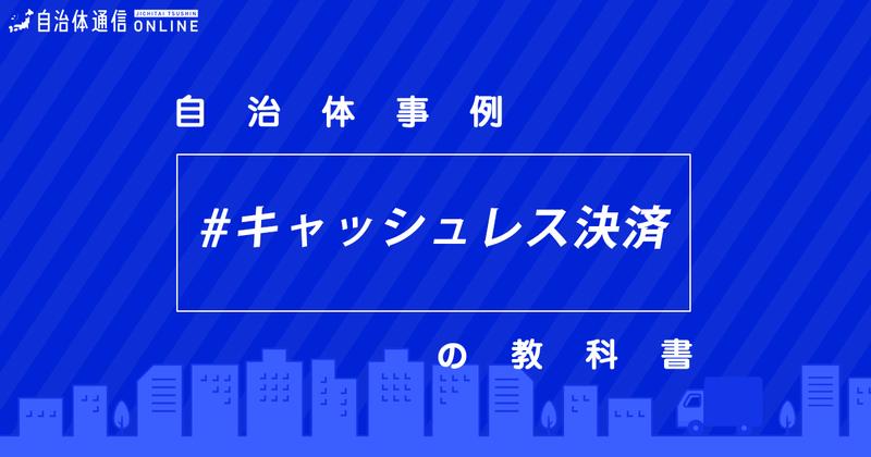 行政におけるキャッシュレス決済・実施事例【自治体事例の教科書】