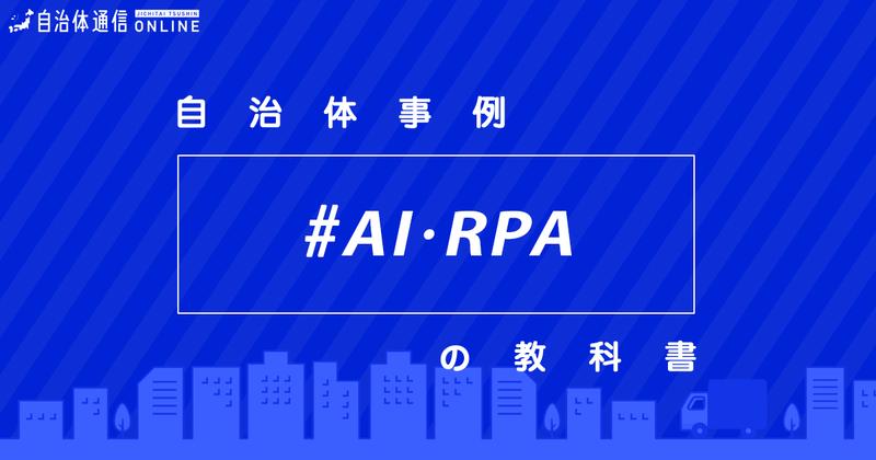 RPAを活用した取り組みについて・実施事例【自治体事例の教科書】
