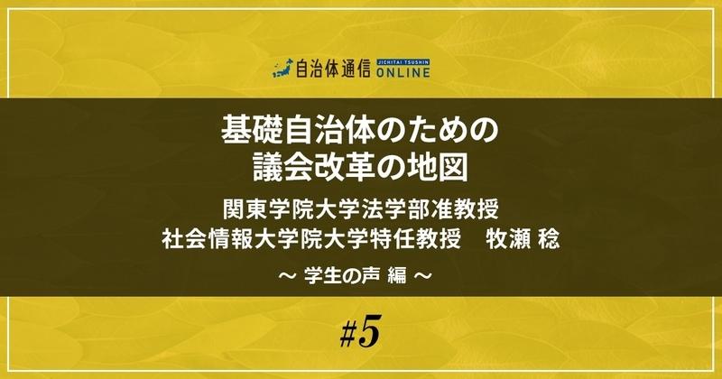 藤沢市議会の「投票率向上」に向けての取り組み~後編