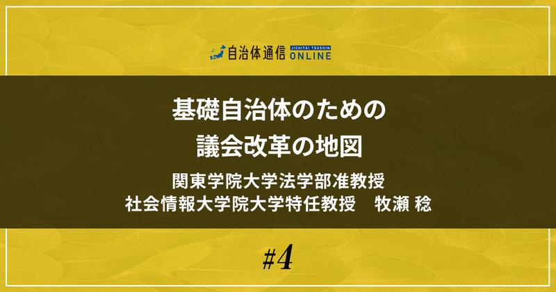 藤沢市議会の「投票率向上」に向けての取り組み~前編