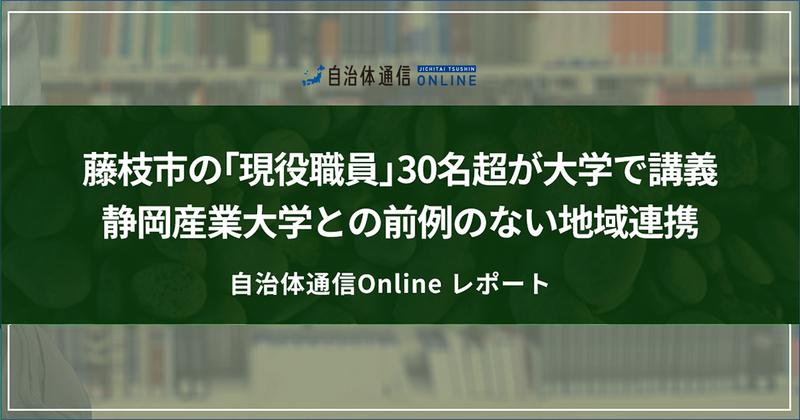 藤枝市の「現役職員」30名超が大学で講義 静岡産業大学と前例のない地域連携