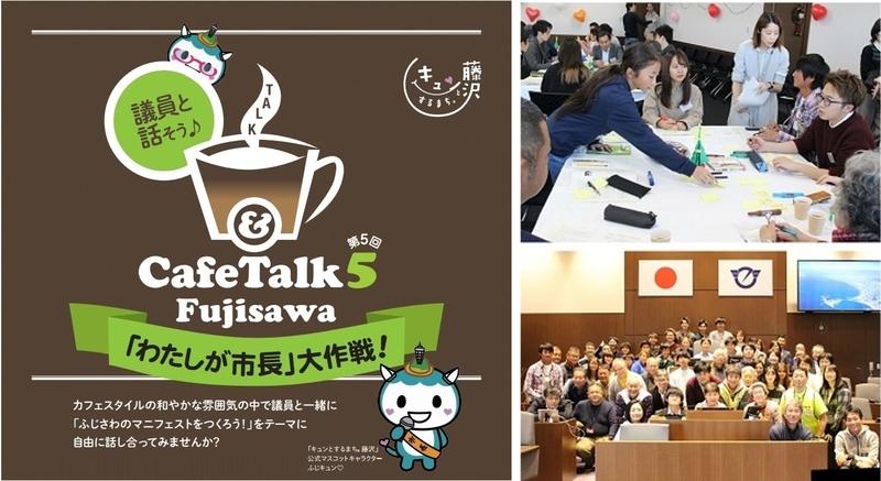 「カフェトークふじさわ」のポスター(左写真)と開催当日の様子(右写真)