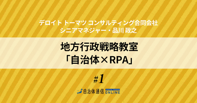 「カン違い」への気づきがRPAのポテンシャルを最大化する