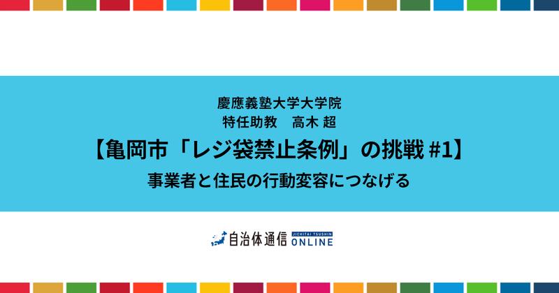 【亀岡市「レジ袋禁止条例」の挑戦 #1】 事業者と住民の行動変容につなげる