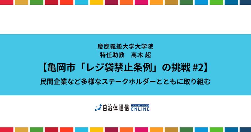 【亀岡市「レジ袋禁止条例」の挑戦 #2】 民間企業など多様なステークホルダーとともに取り組む