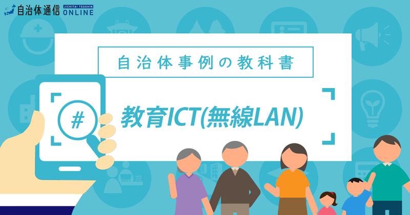 学校現場のICT環境整備について(無線LAN)【自治体事例の教科書】