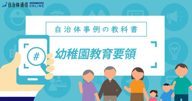 幼稚園教育要領について【自治体事例の教科書】