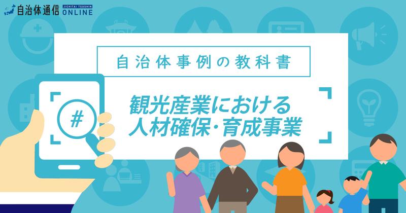 観光産業における人材育成について【自治体事例の教科書】