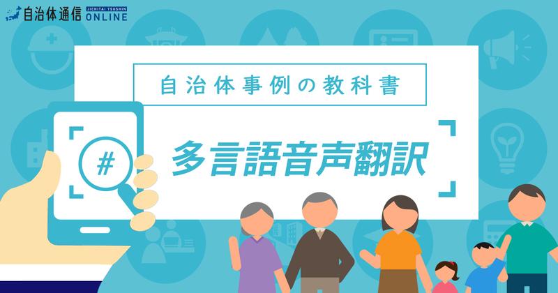 多言語音声翻訳について・実施事例【自治体事例の教科書】