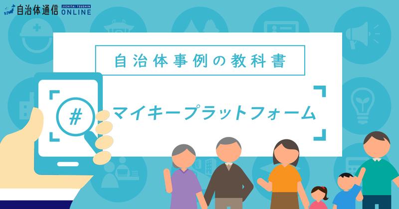 マイキープラットフォームについて・実施事例【自治体事例の教科書】