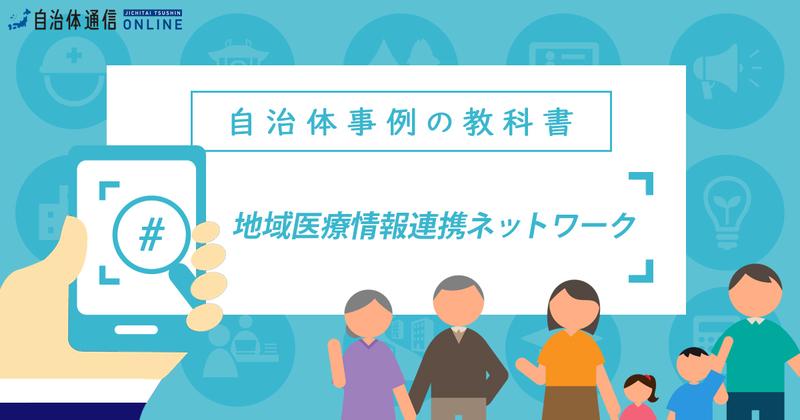 地域医療情報連携ネットワークについて・実施事例【自治体事例の教科書】