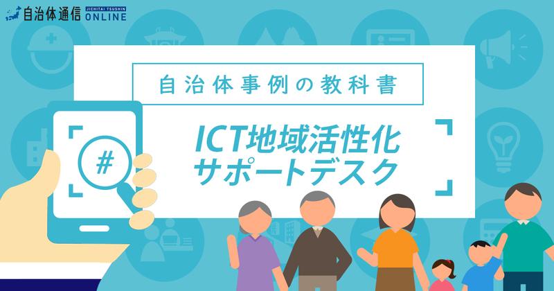 ICT地域活性化サポートデスクについて【自治体事例の教科書】