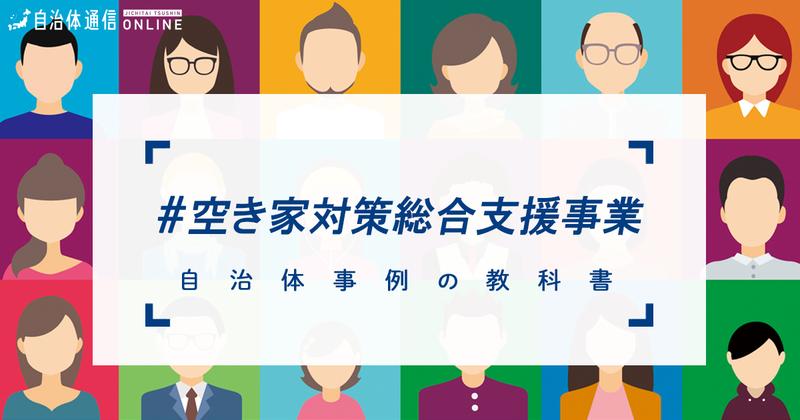空き家対策総合支援事業について【自治体事例の教科書】