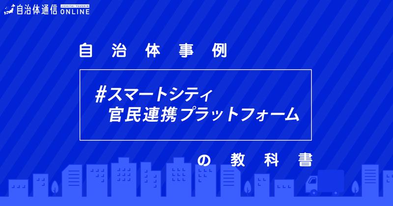 スマートシティ官民連携プラットフォームについて・実施事例【自治体事例の教科書】