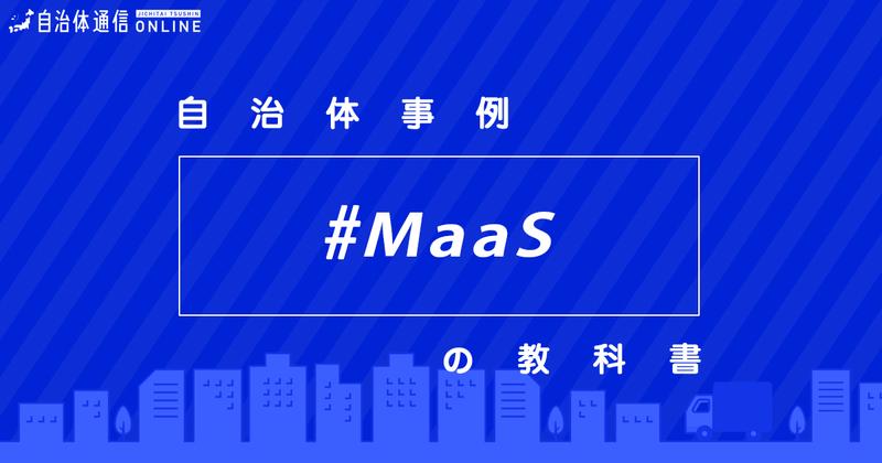MaaSについて・実施事例【自治体事例の教科書】