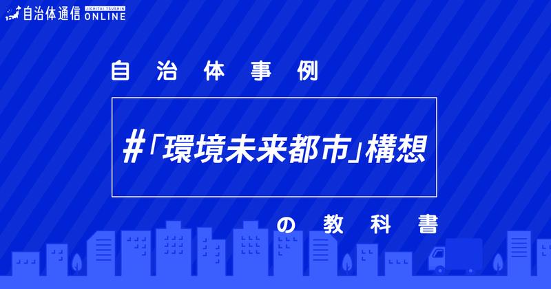 「環境未来都市」構想について・実施事例【自治体事例の教科書】