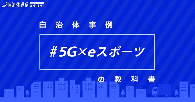 5G×eスポーツについて・実施事例【自治体事例の教科書】